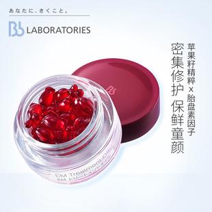 保税BbLABORATORIES EM美肌粒子美白精华液修护肌底补水抗皱