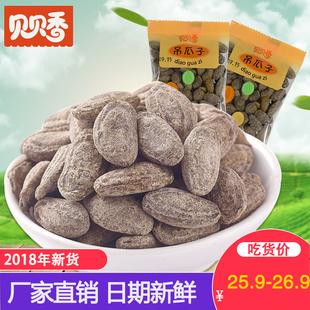 贝贝香坚果零食炒货奶油味中大颗粒吊瓜子散装小包装500g非瓜蒌子