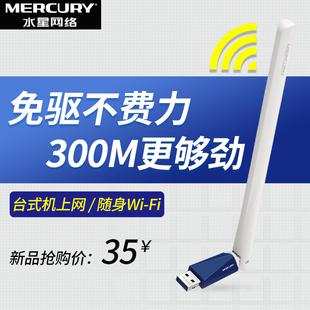 高增益天线300M免驱动水星USB无线网卡 台式机笔记本电脑主机发射wifi接收器家用无线网络信号发射随