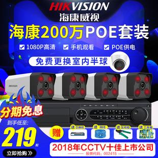 海康威视200万4路POE网络摄像头室外监控器设备高清套装 家用商用