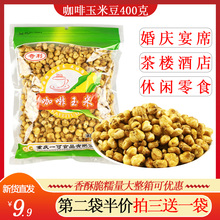 重庆奇利咖啡玉米豆爆米花黄金豆开花豆奶油味大包零食400克