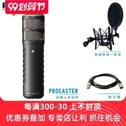 罗德 RODE Procaster话筒 广播级动圈话筒 录音电容话筒 音效采集