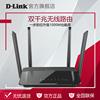dlink双频全千兆端口路由器DIR-823G无线家用高速穿墙王随身WIFI