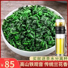 2020新茶安溪铁观音清香型 特级春茶高山兰花香乌龙茶叶500g