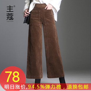 阔腿裤女加绒秋季2018灯芯绒女裤冬条绒高腰直筒裤子宽松
