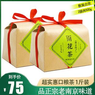 2021新茶南京特产雨花茶一斤500g牛皮纸绿茶散装自饮口粮茶伴手礼