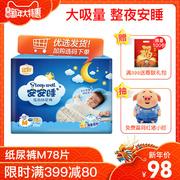 宜婴安安睡夜用婴儿纸尿裤M78片 大吸量透气干爽中号宝宝尿不湿