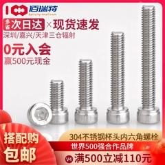 304不锈钢内六角螺丝加长圆柱头螺钉螺栓M3M4*4 5 6 8 20 30-180