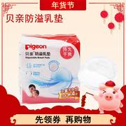贝亲防溢乳垫 产后一次性乳垫36片装 产妇防溢乳贴 溢奶垫PL161