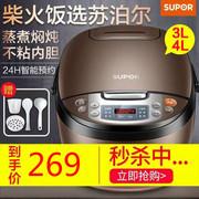 苏泊尔5L升4L3L电饭煲家用多功能智能米饭大容量电饭锅