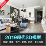 2019现代简约风格3d模型家装室内设计亚博体育APP官网素材客厅餐厅3dmax模型