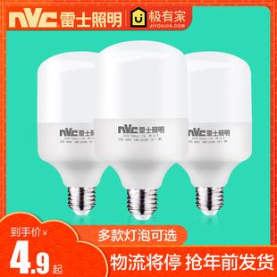 雷士照明LED灯泡E27螺口灯头 房间球泡大瓦数节能灯泡18w30瓦24w