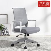 八九间 电脑椅办公椅子靠背 转椅座椅凳子职员椅现代简约家用