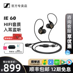 森海塞尔 IE60 入耳式有线耳机耳挂挂耳式HIFI发烧重低音耳麦