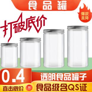 pet食品塑料罐一次性透明密封罐子高档收纳零食蜂蜜干果包装铝盖