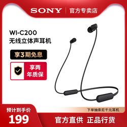 【赠耳机包】Sony 索尼 WI-C200 无线蓝牙耳机双耳挂脖式运动跑步挂耳式入耳式耳麦通用超长待机超长续航