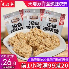 秦品轩 富平流曲琼锅糖300g3袋陕西西安特产手工芝麻糖小吃零食
