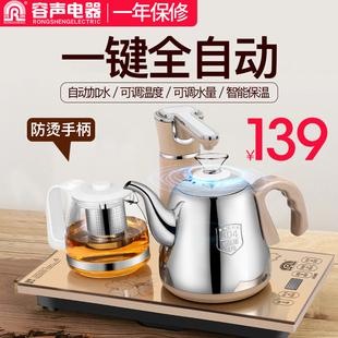 容声全自动上水壶电热烧水壶家用保温壶抽水式电磁炉泡茶具套装