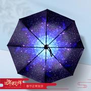 雨伞女士小清新晴雨两用星空伞折叠韩国创意男士全自动个性太阳伞