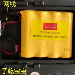 新乡联达华中电源Rastar星辉遥控车电池组4.8V充电线二线配件