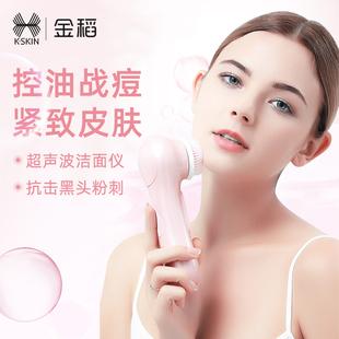 金稻洗脸仪毛孔清洁器声波电动洁面仪洗脸神器女充电式面部美容仪