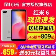 领券更32G659元起 速发Xiaomi 小米 红米6手机红米6a智能6pro老人机6x note5plus