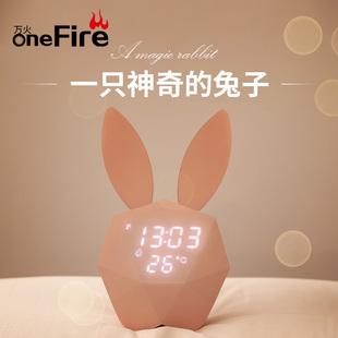 咪兔子创意智能闹钟小学生用儿童卡通可爱电子闹铃静音床头夜光女
