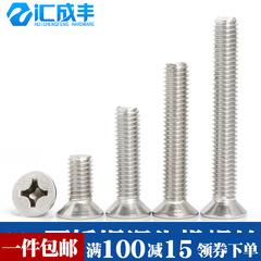 304不锈钢螺丝沉头螺丝十字平头螺丝机螺钉机螺丝钉M3加长螺丝
