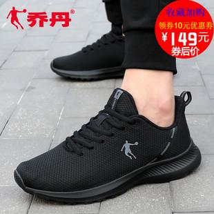 乔丹跑步鞋男鞋秋冬2019春季男士网面透气鞋运动鞋子