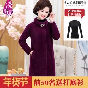 中老年女秋冬装中长款妈妈毛呢外套40岁50中年人水貂绒呢子大衣厚