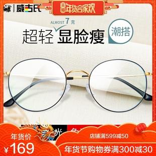 威古氏眼镜近视防辐射女大框护目潮复古防蓝光电脑平光眼镜框圆男