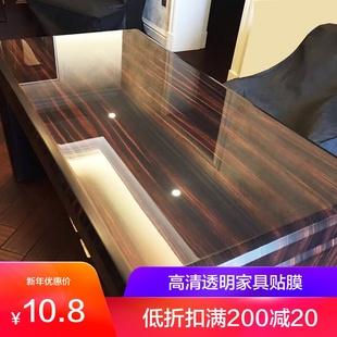 透明家具贴膜实木餐桌茶几烤漆大理石桌面保护膜家居玻璃贴纸自粘