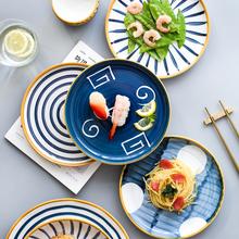 【大厨】川岛屋青禾日式陶瓷盘子菜盘家用创意特色餐具套装
