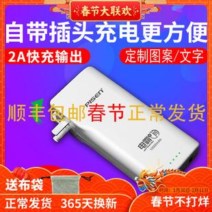 品胜充电宝便携男女电霸五代能可以带上飞机的自带插头式移动电源 毫安x苹果旅行专用手机订制印LOGO