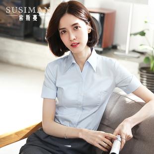 短袖白衬衫女夏寸衫正装上衣工装学生商务ol大码职业衬衣