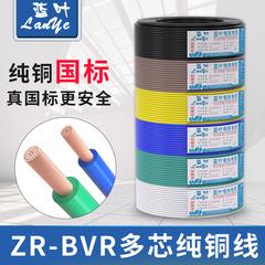 蓝叶BVR电线电缆2.5国标4平方多股铜芯家装家用1 1.5 6软纯铜阻然