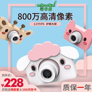 萌卡丘儿童宝宝玩具数码照相机小孩迷你小相机可拍照女孩新年礼物