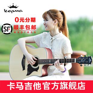 卡马吉他民谣吉他卡玛初学入门新手41寸电箱木吉它初学者学生女男