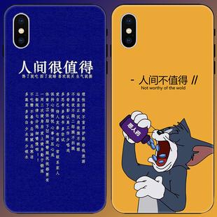 汤姆猫IPHONEx苹果7plus手机壳小米9 8华为p20 nova4 3人间不值得vivox23 x21 x9李诞的诗oppor17 r15 r9