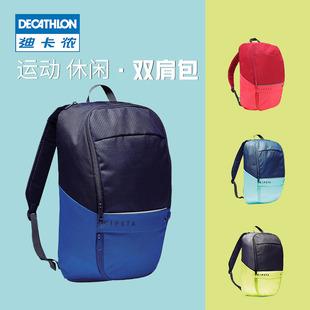 迪卡侬双肩包背包男健身包运动儿童学生书包旅行包KIPT