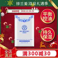 香港绯兰美 天丝面膜巨补水保湿嫩肤控油修复修护逆龄水光蚕丝5片