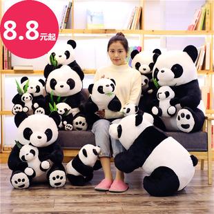 大熊猫公仔毛绒玩具黑白布偶抱枕抱抱熊可爱玩偶布娃娃送女友礼物