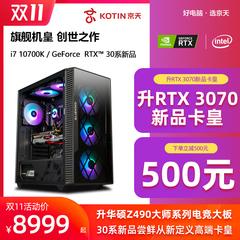 京天华盛I7 10700K I9 3070 RTX3080电脑主机LOL电竞网吧台式机全套游戏组装机DIY兼容机整机