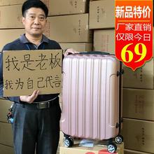 20寸行李箱女万向轮拉杆箱24男学生密码箱26大容量旅行皮箱28