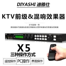 专业KTV前级家用户外舞台人声话筒混响均衡防啸叫韵乐X5效果器