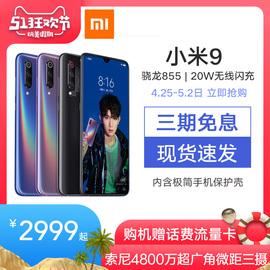 三期免息Xiaomi小米小米9 骁龙855全面屏索尼4800万指纹拍照游戏手机旗舰透明米89SEnote7王源