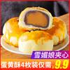 其妙海鸭蛋蛋黄酥年货雪媚娘麻薯好吃不贵的零食品美食网红小吃的