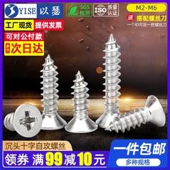 304不锈钢平头自攻螺丝木螺丝加长十字沉头自攻螺丝钉M2M3M4M5M6