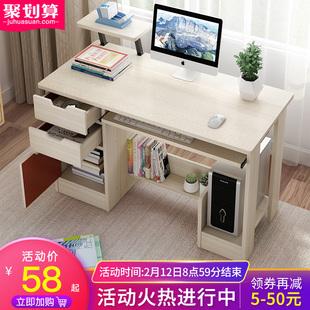 电脑桌台式家用简约经济型简易办公书桌学生书架写字台卧室小桌子