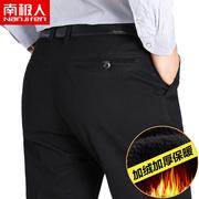 南极人裤男士秋冬季加绒加厚中老年保暖中高腰西裤爸爸装长裤
